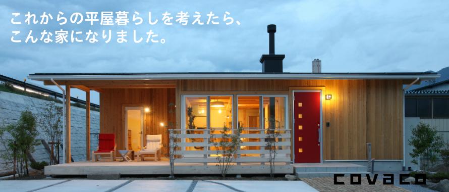 これからの平屋暮らしを考えたら、こんな家になりました。